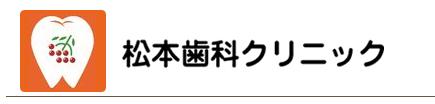 松本歯科クリニック